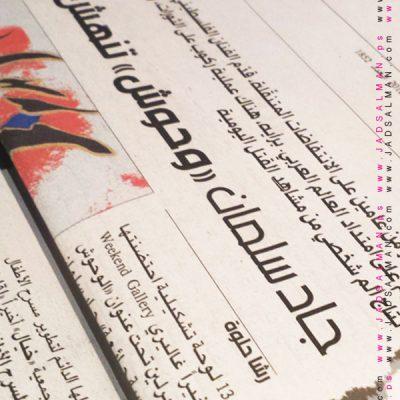 Jad_Salman_websiteDoc_AL_AKHBAR_p13_20121106_AR