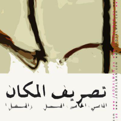 Jad_Salman_websiteDoc_by_WADIE_2009_AR