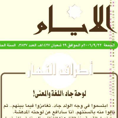 Jad_Salman_websiteDoc_by_Hassan_ALBATAL_2006_AR-1-antique